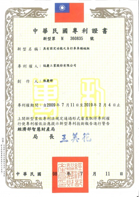 Taiwanesisches Patent Nr. M360835
