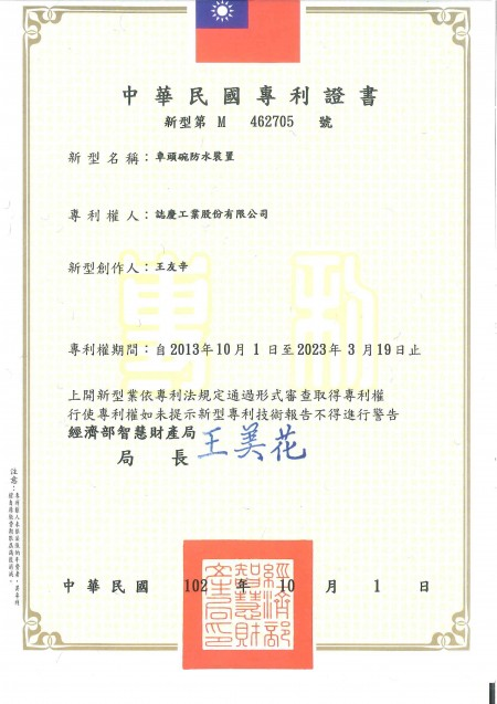 Taiwanesisches Patent Nr. M462705