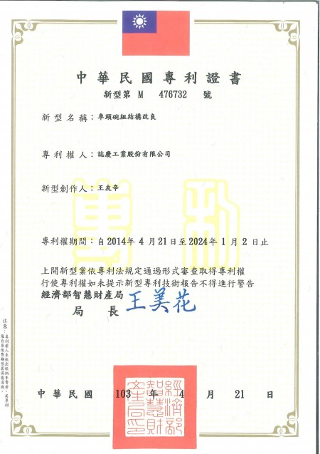 Taiwanesisches Patent Nr. M476732