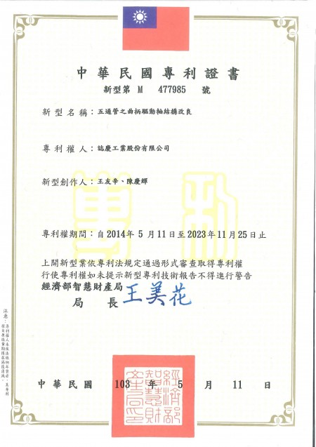Taiwanesisches Patent Nr. M477985