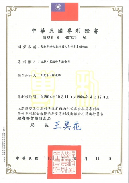 Taiwanesisches Patent Nr. M487876