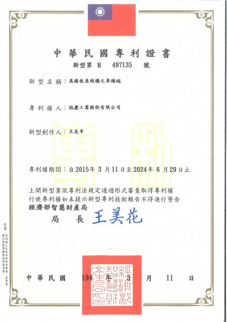 Taiwanesisches Patent Nr. M497135